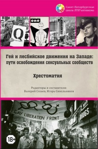 Gay liberation cover_front